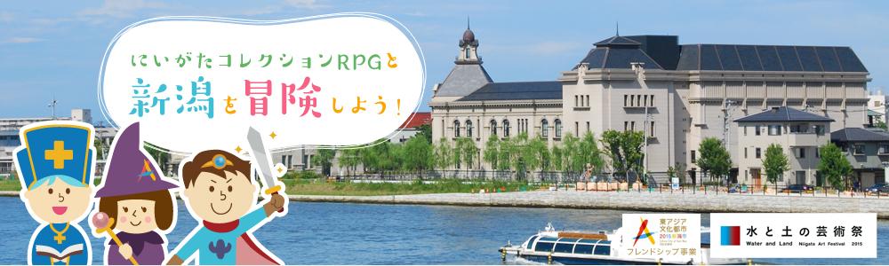 にいがたコレクションRPGと新潟を冒険しよう!