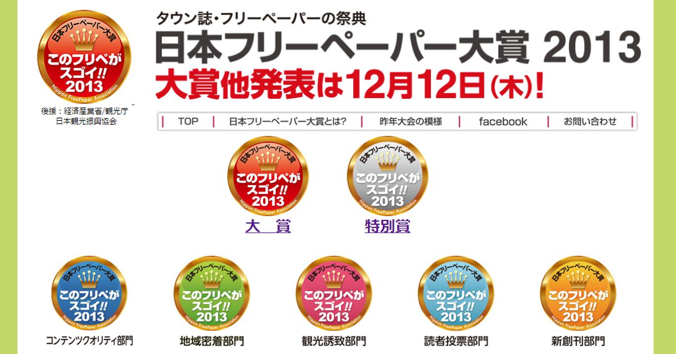 日本フリーペーパー大賞2013!新潟県から3誌が受賞!