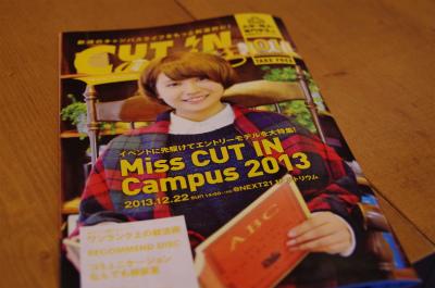 「CUT IN Campus」12月号をゲット!今号はミスを争う可愛い女の子が勢ぞろい!