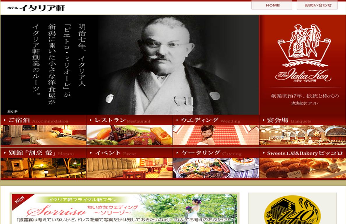 日本最古のイタリア料理店から始まった老舗ホテル「イタリア軒」が売却