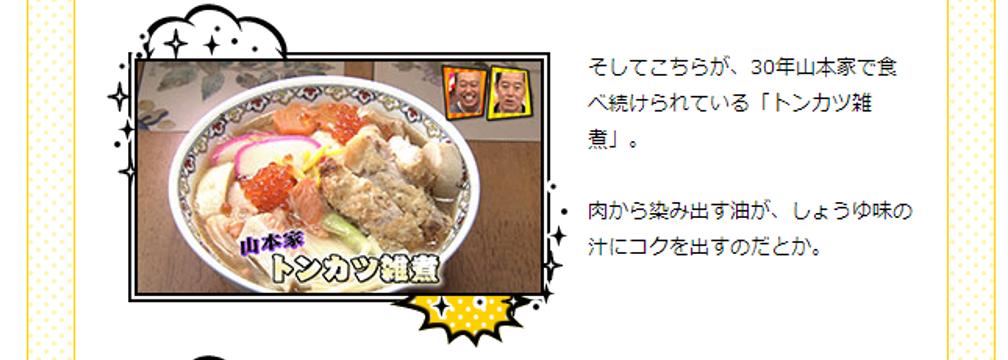 新潟ではお雑煮にトンカツを入れるの??