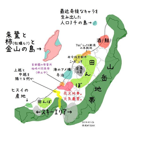 【2/3追加あり】よくわかる都道府県シリーズ!新潟県の画像