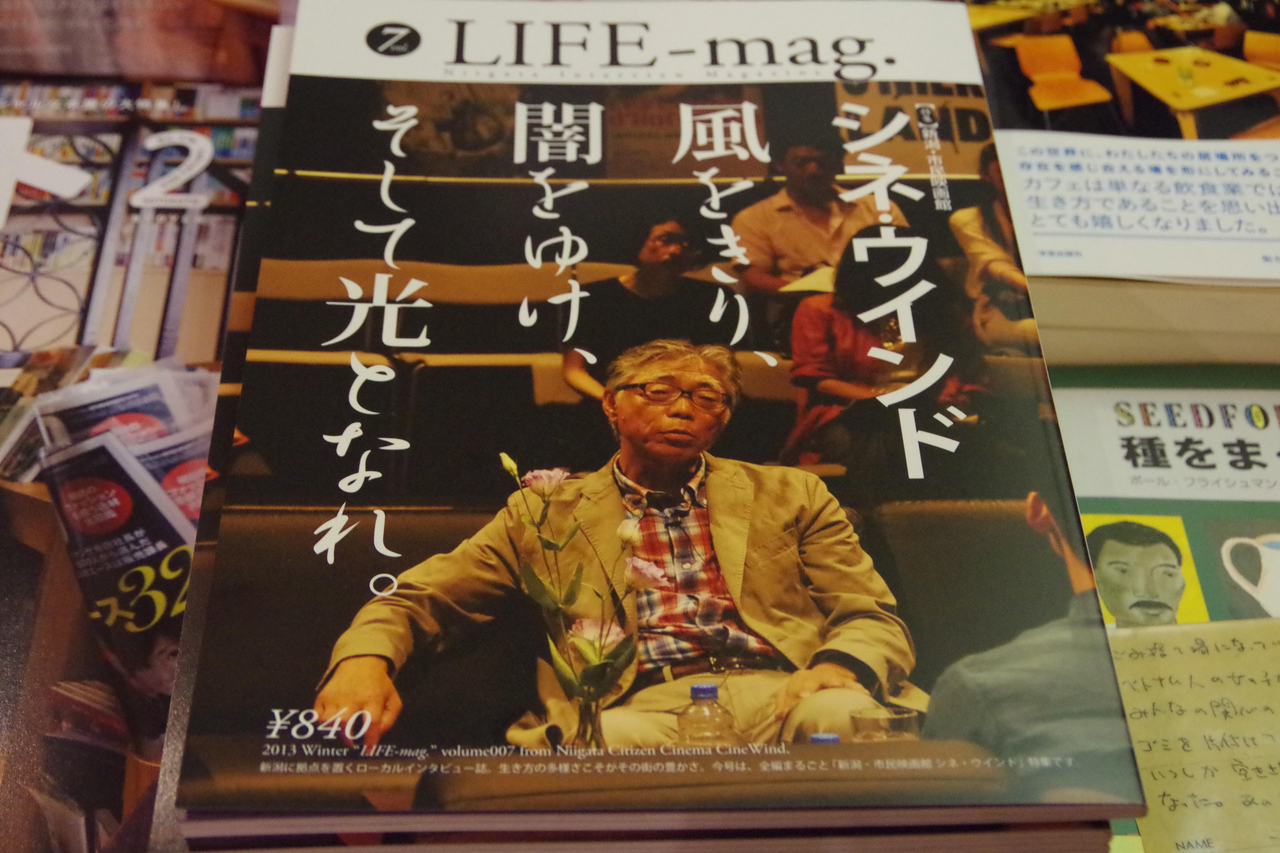 新潟が誇る雑誌「LIFE-mag.(ライフマグ)」。最新号「風をきり、闇をゆけ、そして光となれ」