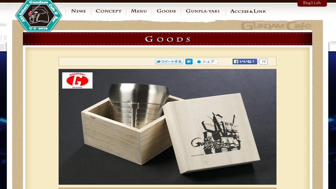 「燕」の巧みの技がガンダムとコラボ!バーニア型タンブラーが発売