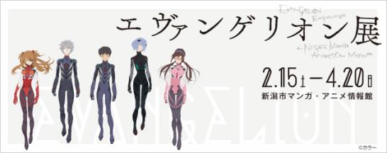 画像引用:新潟市アニメ・マンガ情報館ウェブサイトより