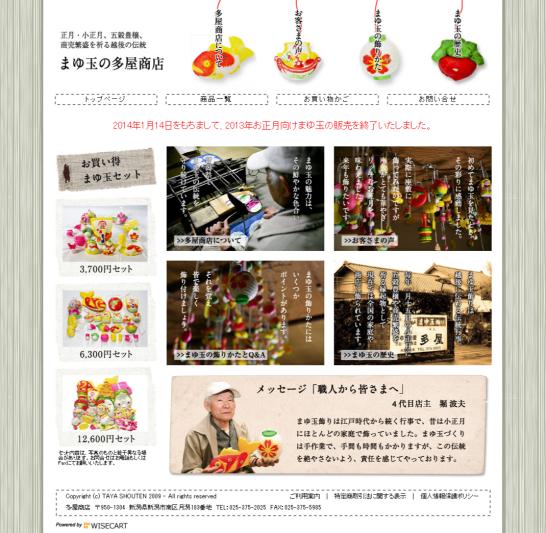 まゆ玉 多屋商店(正月飾り) ショッピングサイト