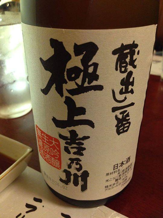 創業80余年の割烹大直で、長岡の銘酒吉乃川の会。酒と肴で新潟の美食を満喫!