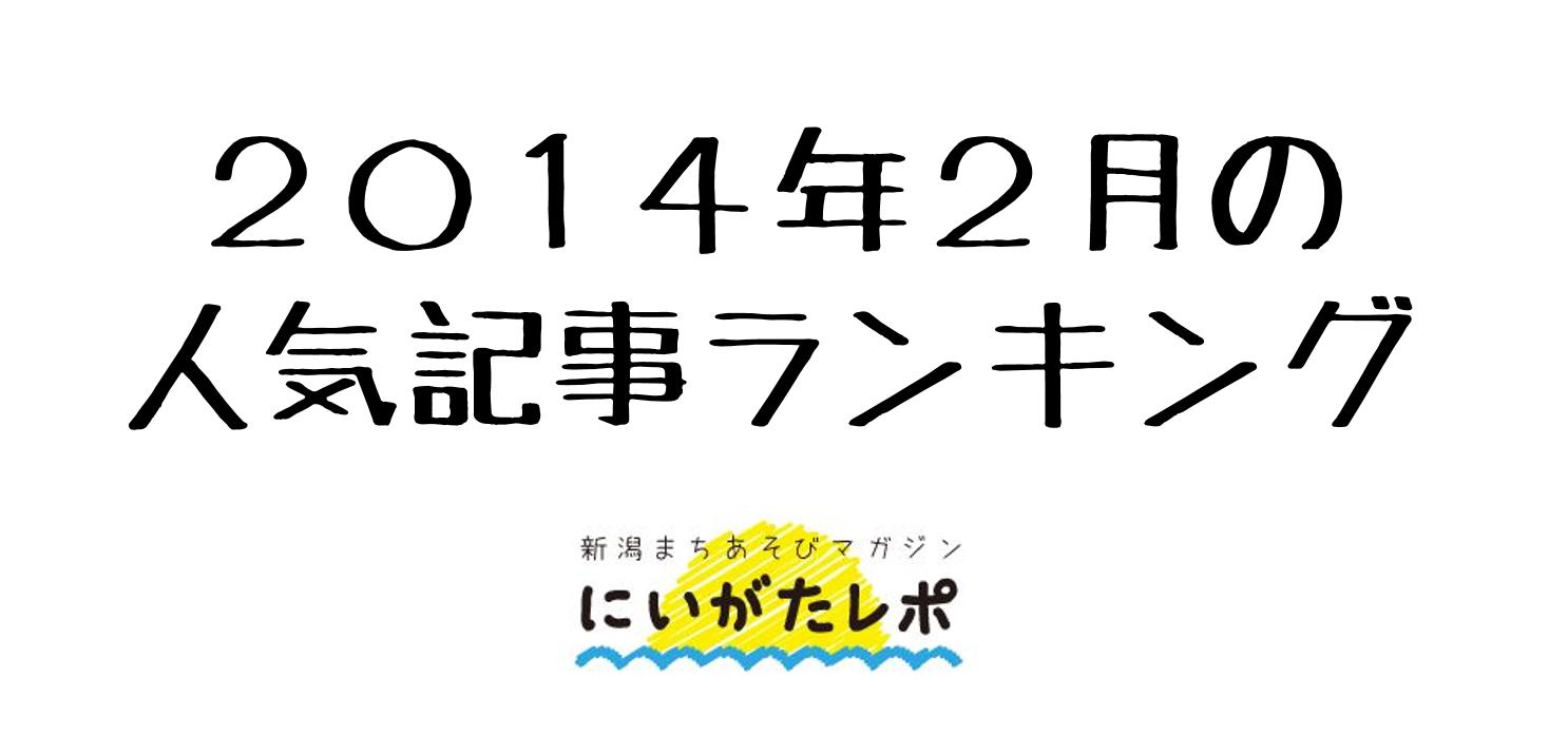 2014年2月の人気記事ランキング