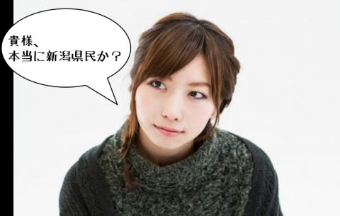 「私だ新潟県民だ」があるあるすぎて面白い!あなたは本当に新潟県民?