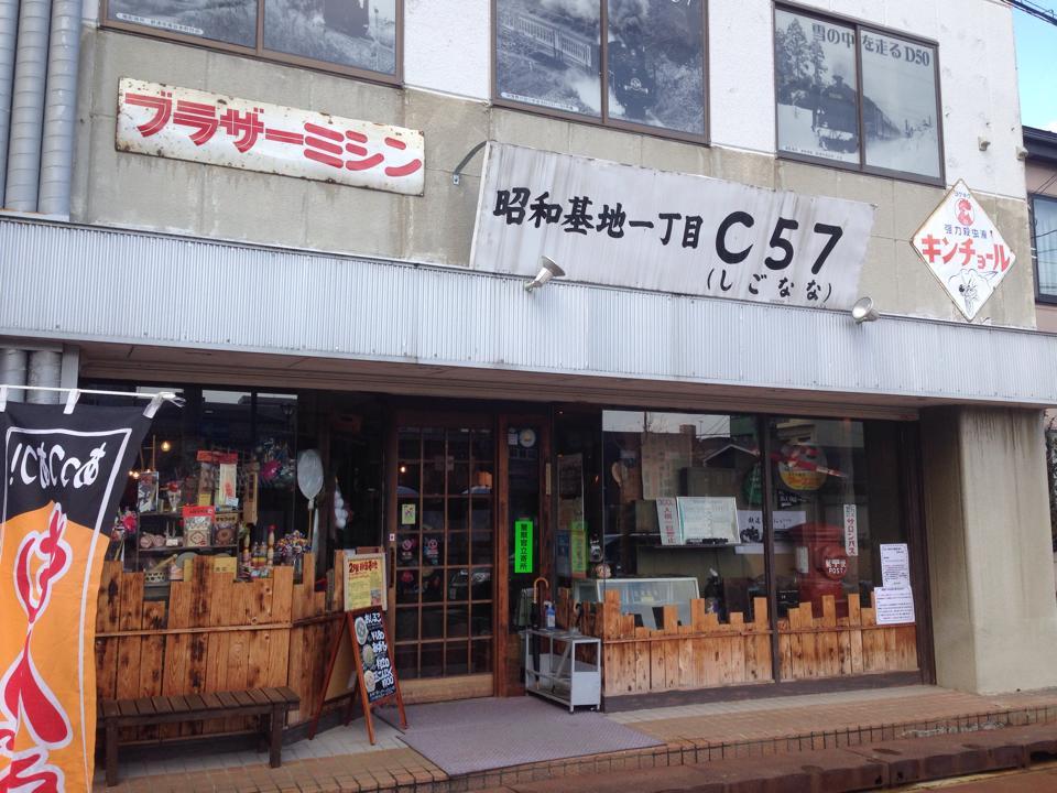 「懐かしの昭和へタイムスリップ 駄菓子や 昭和基地一丁目C57(しごなな)」