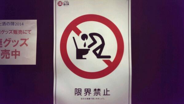 新潟淡麗にいがた酒の陣2014おもしろ標識ポスターまとめ