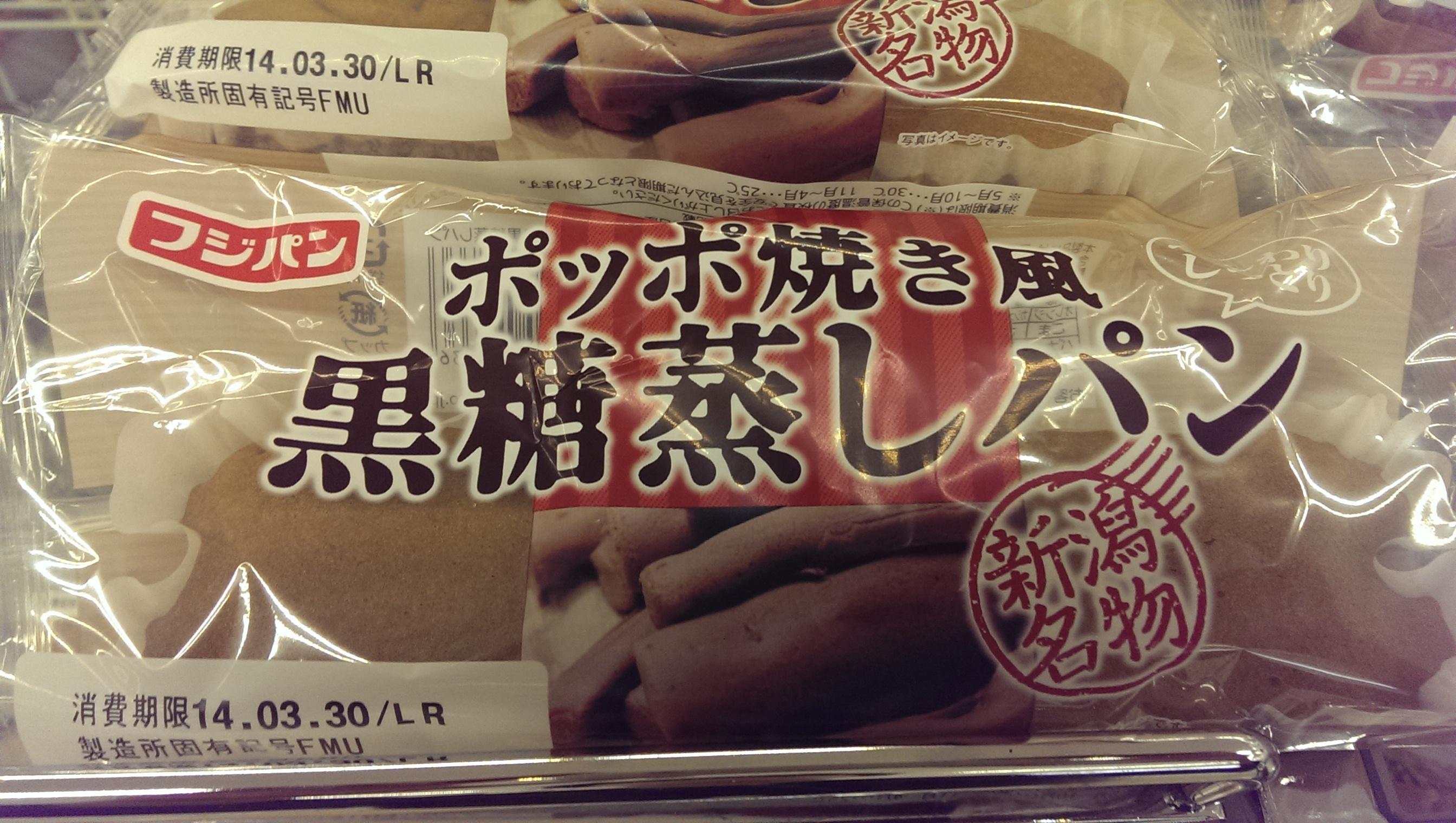 お祭りでなくてもポッポ焼きが楽しめる!?セブンの黒糖蒸しパンがうまい