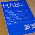 新潟の本屋の顔が見えてくる!リトルプレス「HAB(Human And Bookstore)」