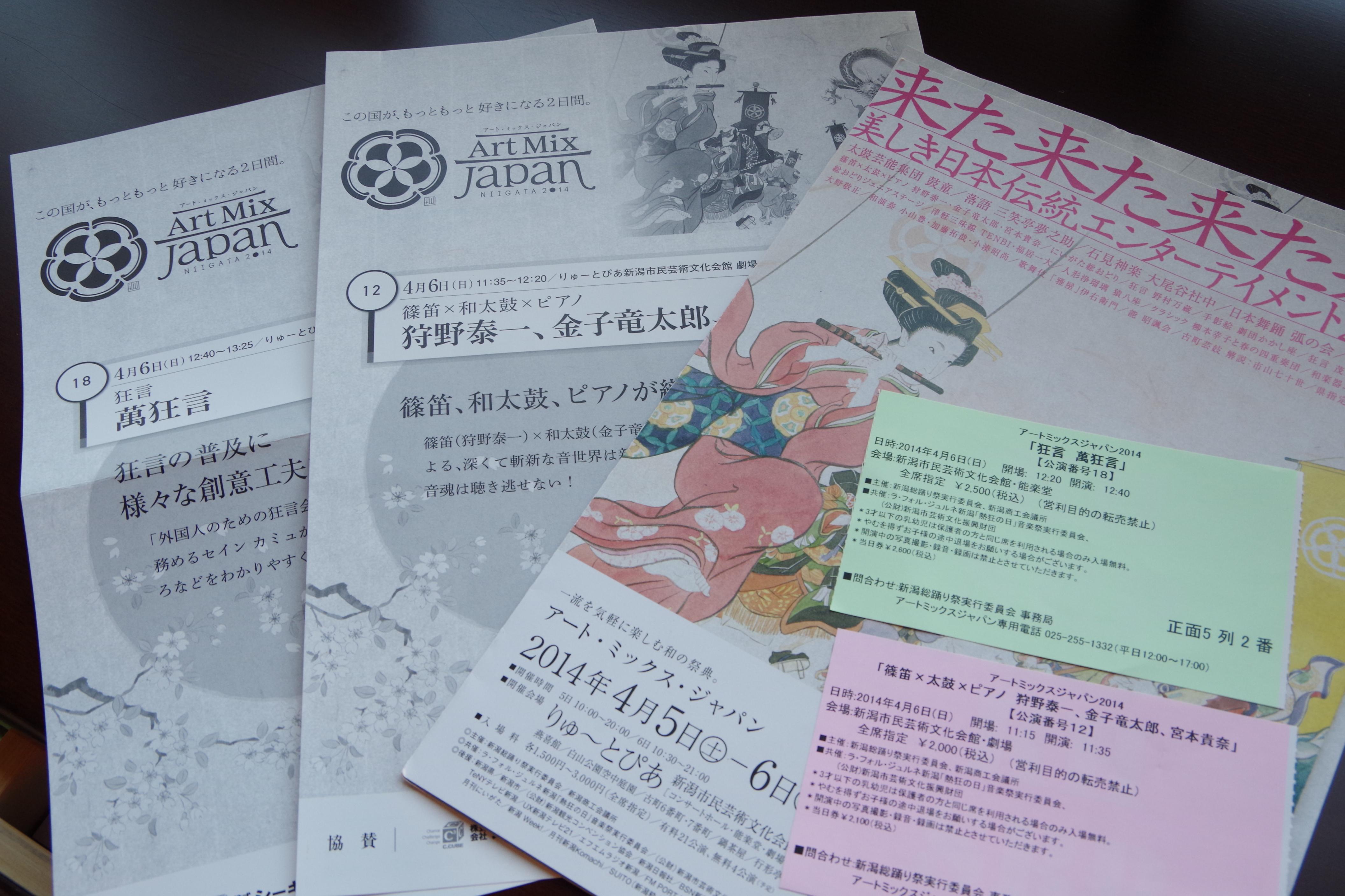 新潟発「和の祭典」!アートミックスジャパン2014を堪能