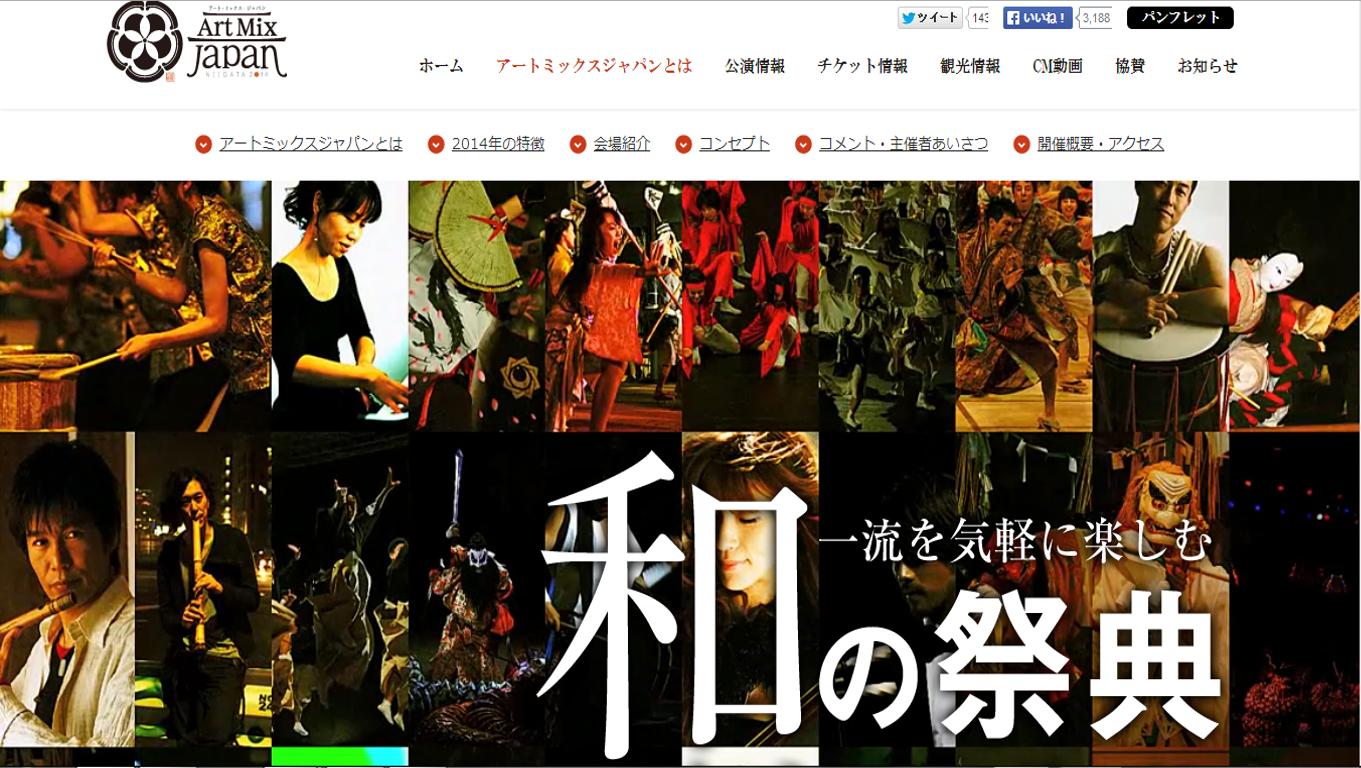 今週末アートミックスジャパン2014がいよいよ開催!プロモーション動画が熱い!
