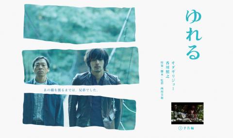 映画『 ゆれる 』公式サイト