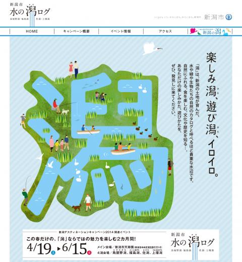 新潟市 水の潟ログ