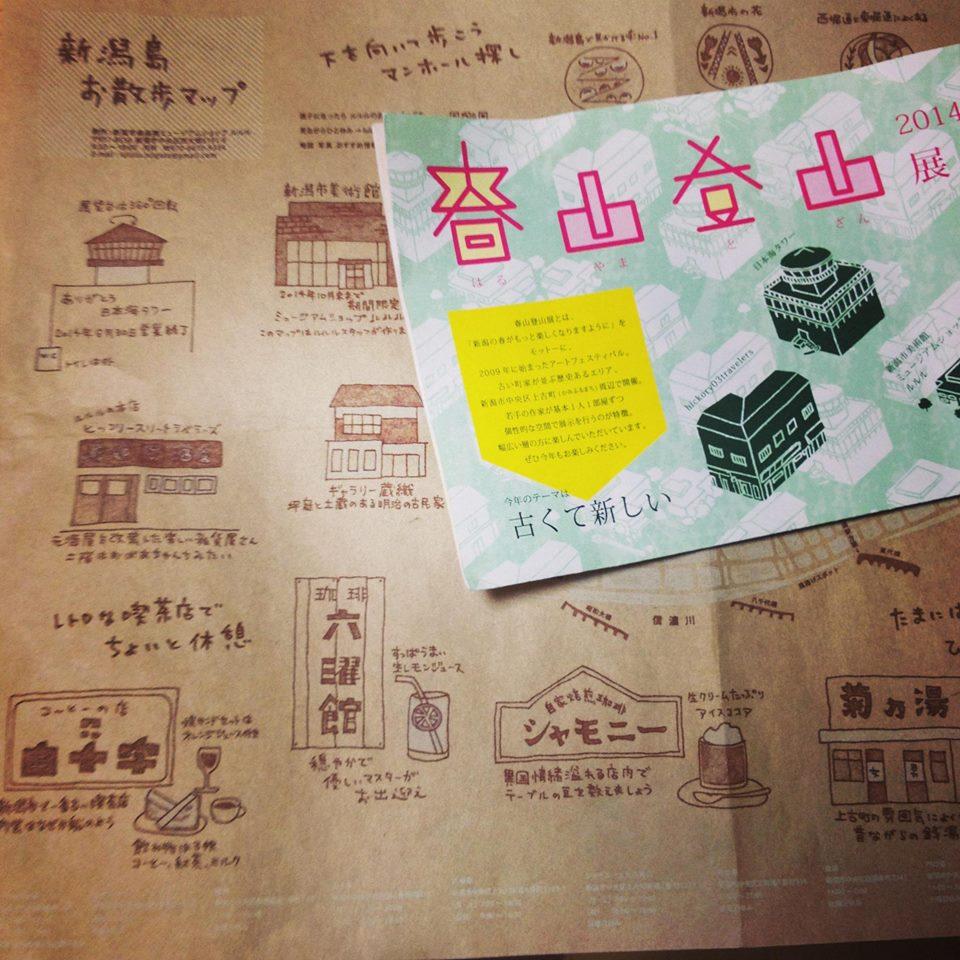 新潟市観光循環バスで「春山登山展2014」巡りを満喫♪