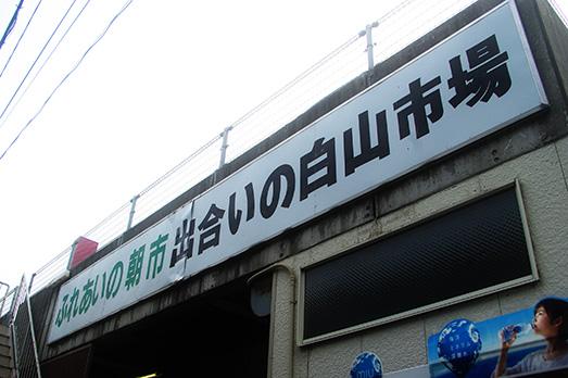 12_hakusan-market