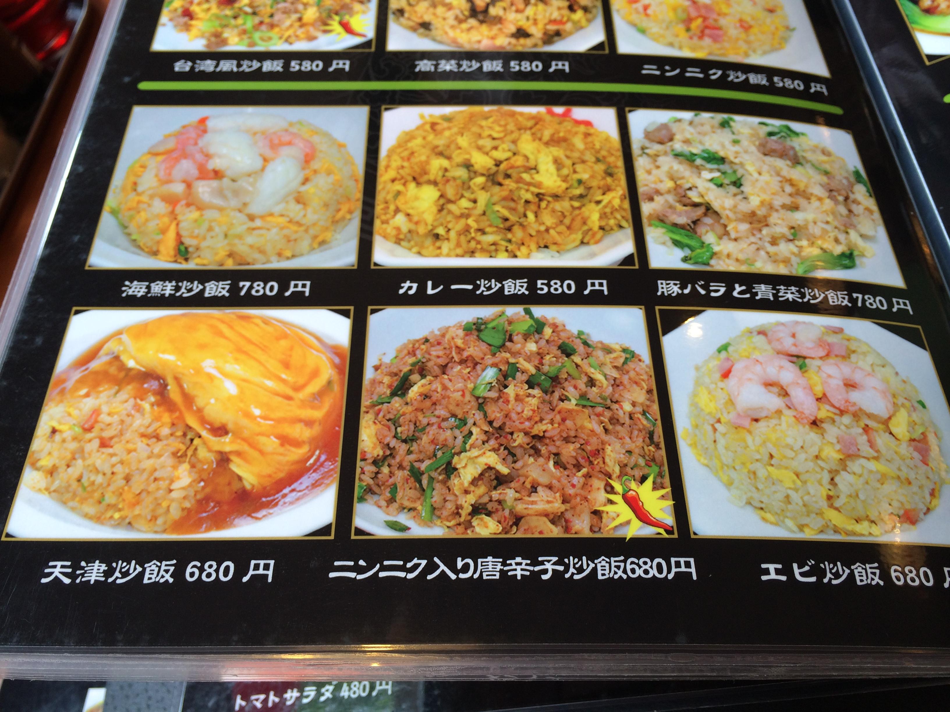 チャーハンが12種類も!?新潟市西区・台湾料理が食べられるお店 「吉祥楼」に行ってきた