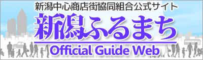 新潟中心商店街協同組合公式サイト「新潟ふるまちOfficial Guide Web」との連携を開始しました