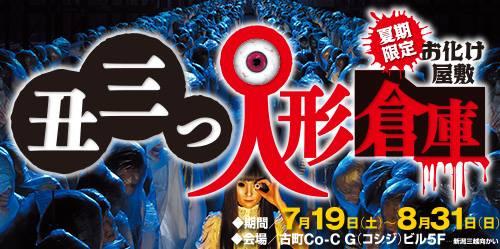 【イベント告知】7/19~8/31 夏季限定お化け屋敷 丑三つ人形倉庫(新潟市)