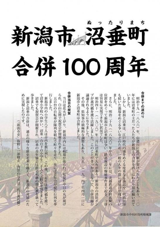 新潟市と沼垂町合併100周年イベ...