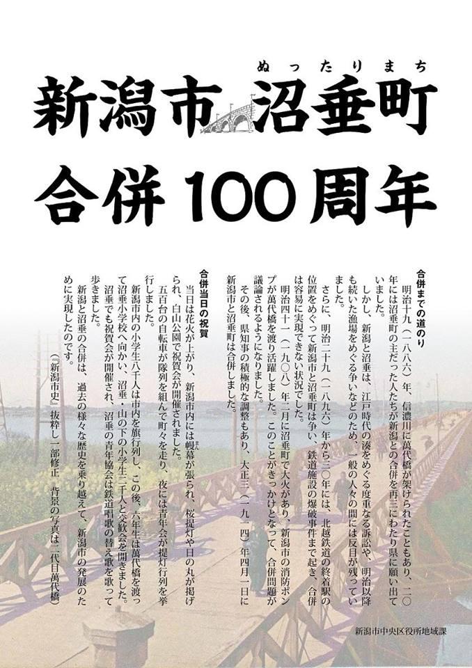 新潟市と沼垂町合併100周年イベントが続々開催中!