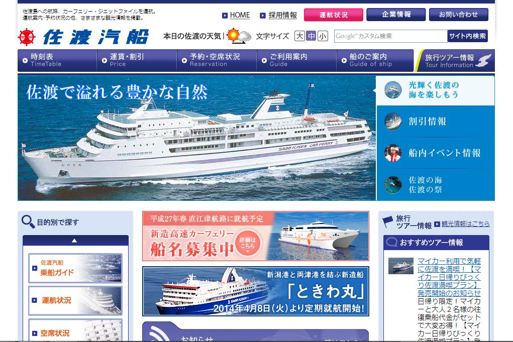 小木~直江津航路を結ぶ佐渡汽船の新造高速カーフェリーが愛称を募集中!