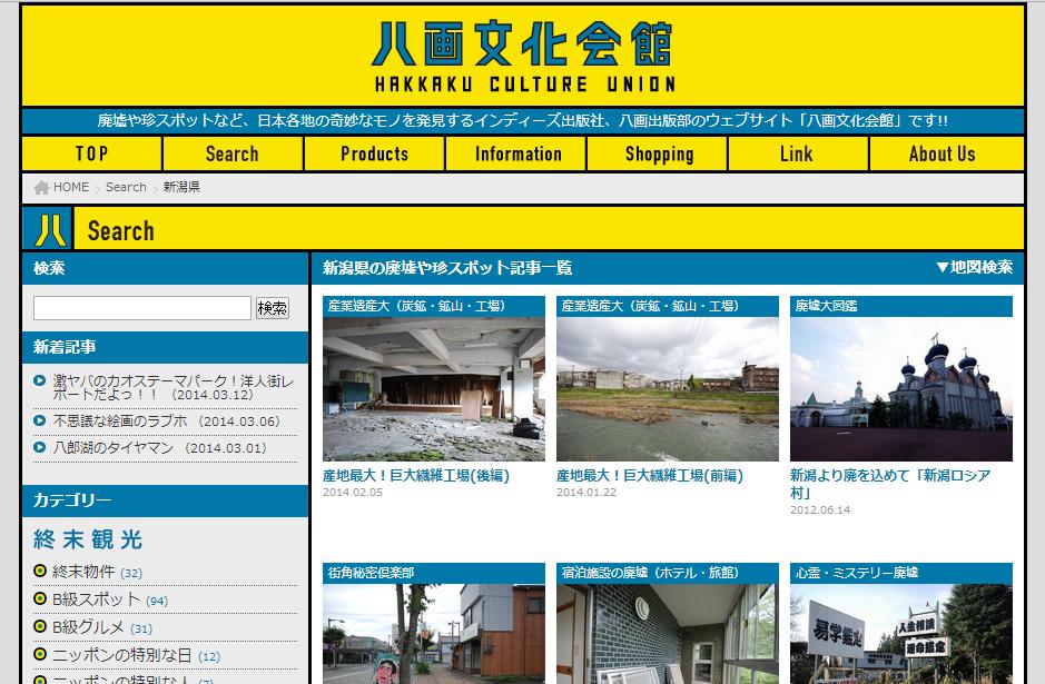 新潟の廃墟マニア必見!八画文化会館に7件の廃墟や珍スポットが掲載中!