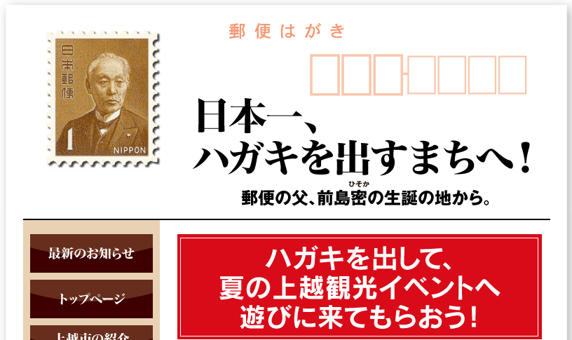 「郵便の父」の出身地・上越市!ハガキで上越観光をPR!「日本一ハガキを出すまちへ!」