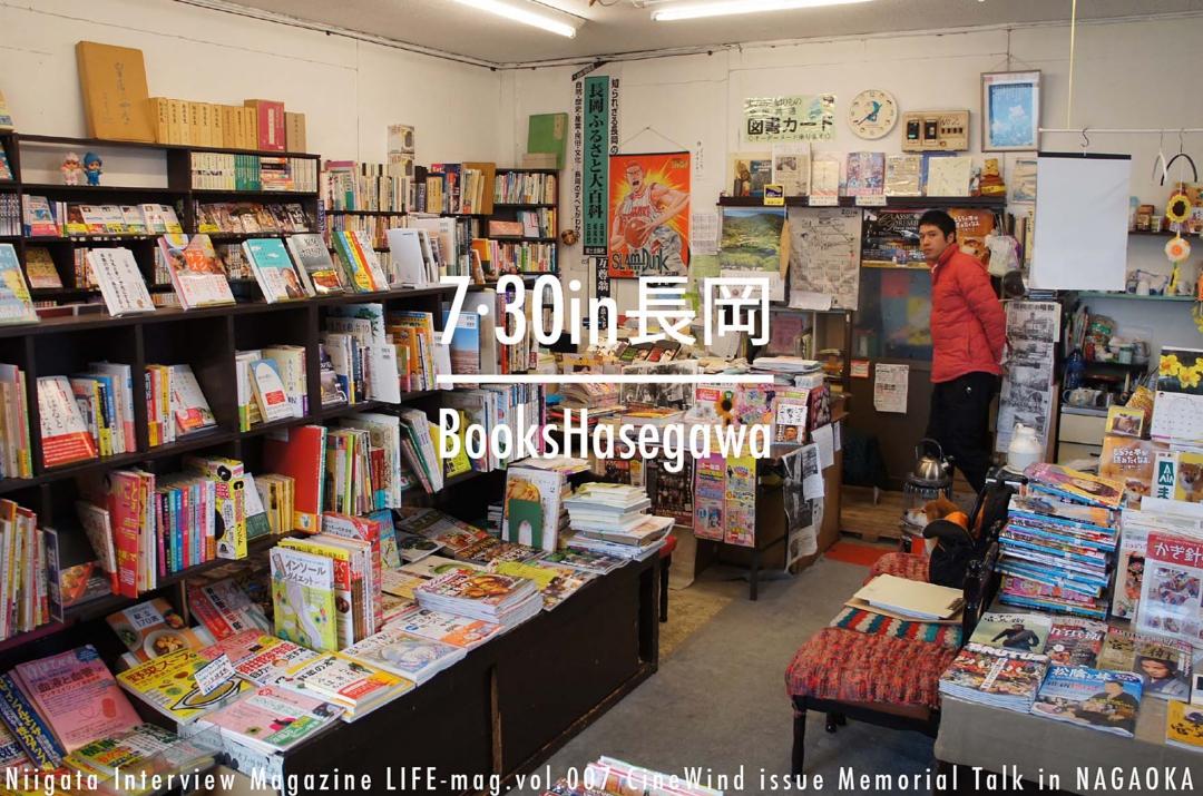 【イベント告知】7/30 Niigata Interview Magazine LIFE-mag.vol.007【新潟・市民映画館シネ・ウインド編】発行記念連続対談企画「この街に吹く風」(長岡市)
