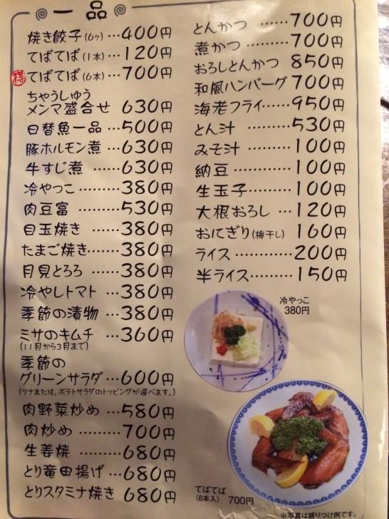 misa_menu
