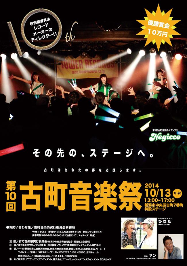 【募集中】優勝賞金10万円!第10回古町音楽祭出場者募集中