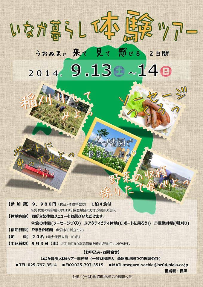 【イベント告知】9/13~14いなか暮らし体験ツアー・うおぬまに来て、見て、感じる2日間