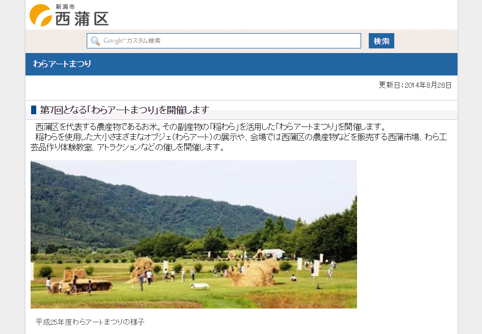 【イベント】8/30・31 わらアートまつり(新潟市西蒲区)