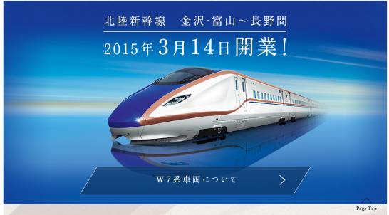 2015年3月14日に運行開始の北陸新幹線。「かがやき」は 新潟県内停車せず