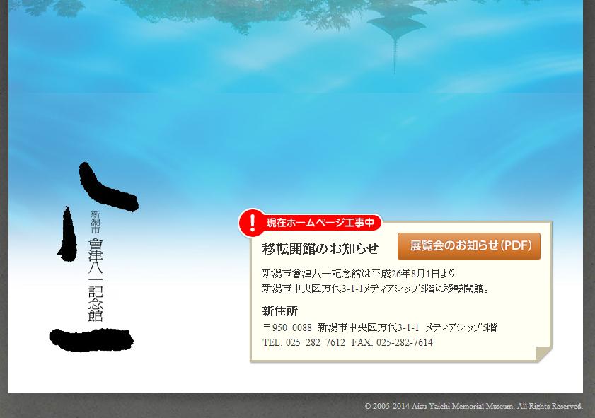 新潟市会津八一記念館がメディアシップに移転!