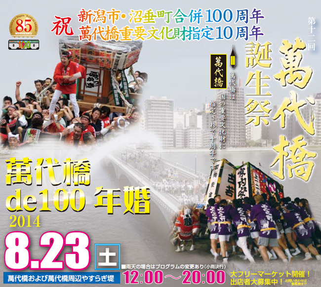 【イベント】8/23 橋の上で振る舞い酒&100年婚姻!萬代橋誕生祭(新潟市)