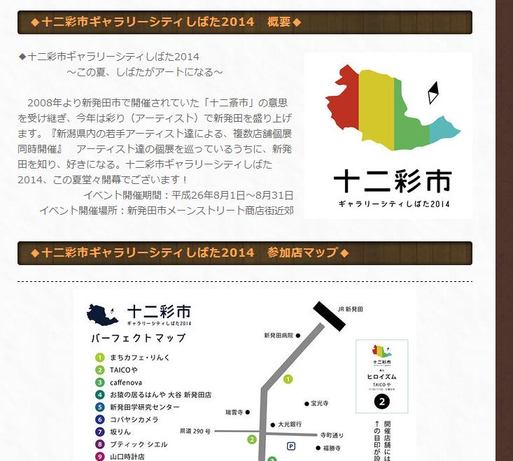 【イベント告知】十二彩市ギャラリーシティしばた2014~この夏、しばたがアートになる~