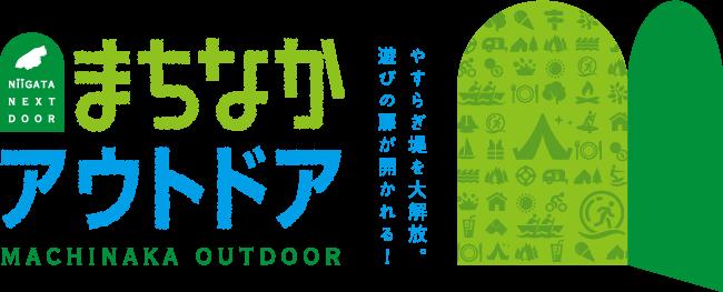 【イベント】8/23・24 「まちなかアウトドア」@やすらぎ堤(新潟市)