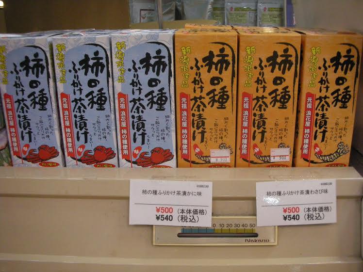 広野茂イチオシの新潟土産!「柿の種 ふりかけ茶漬け」新潟限定