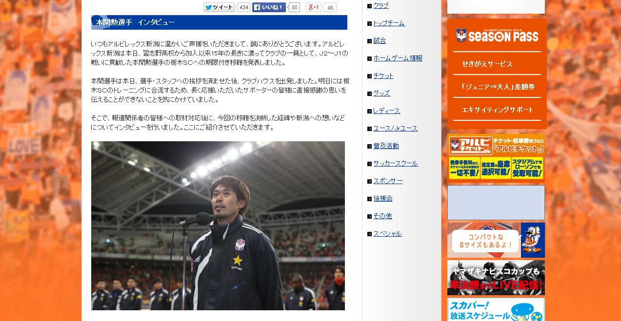ミスター・アルビレックスとの別れ。本間勲選手が栃木SCへ移籍