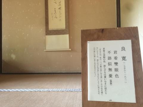 sakatsume140808-14