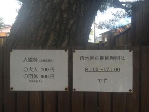 sakatsume140808-31