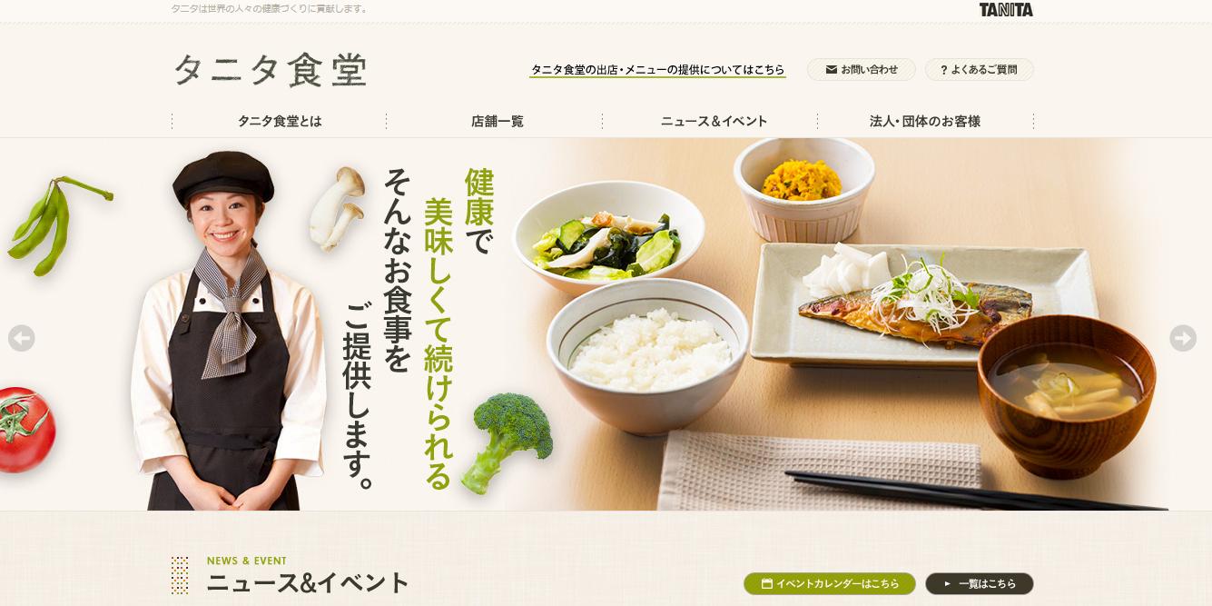 長岡市にタニタ・カフェが11月オープン予定!健康まちづくりプロジェクト