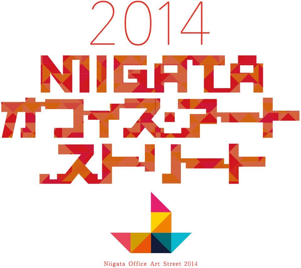 【イベント】9/20~10/19 2014 NIIGATA オフィス・アート・ストリート(新潟市)