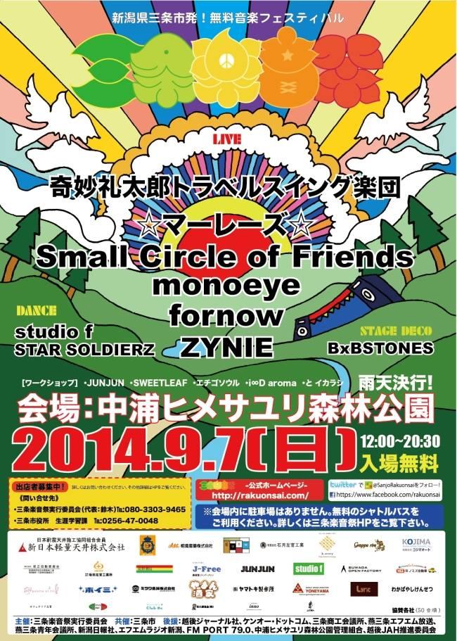 【イベント】9/7 三条発!無料音楽フェスティバル三条楽音祭(三条市)