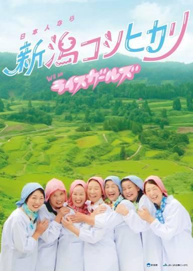 進撃のお母さんユニット!「米色の片想い」でお馴染み新潟ライスガールが東京にショップ出店!