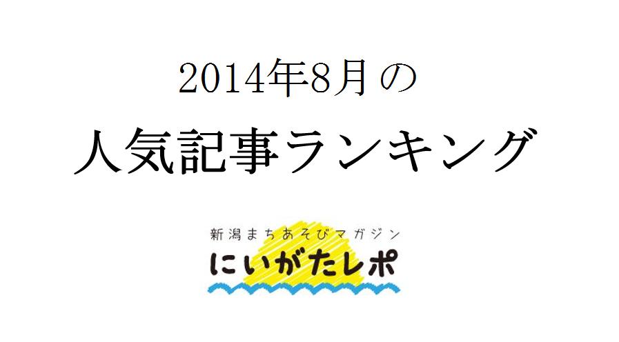2014年8月の人気記事ランキング・トップ25